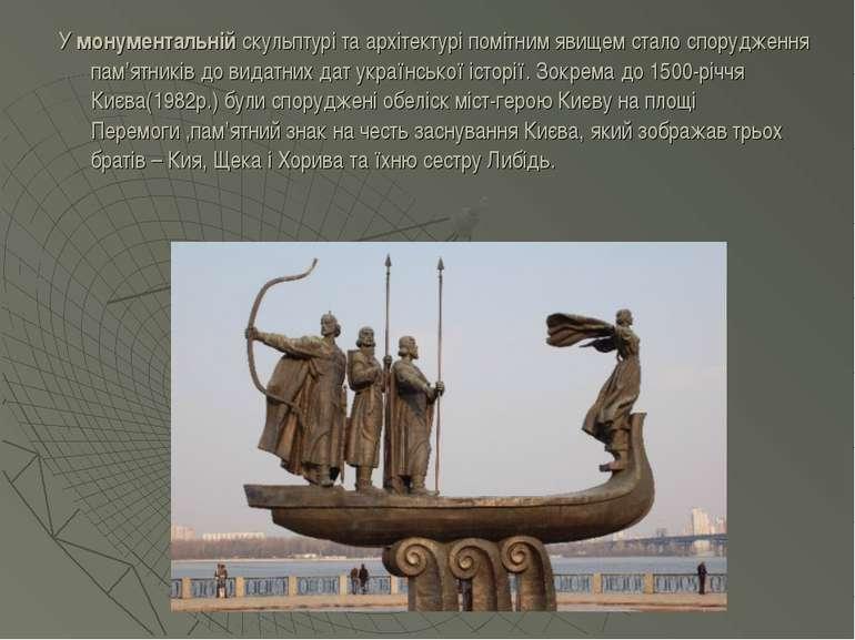 У монументальній скульптурі та архітектурі помітним явищем стало спорудження ...