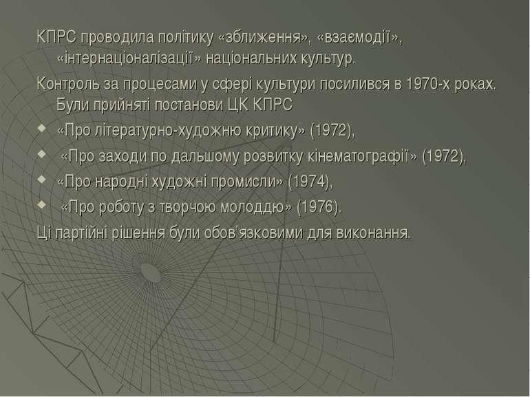 КПРС проводила політику «зближення», «взаємодії», «інтернаціоналізації» націо...