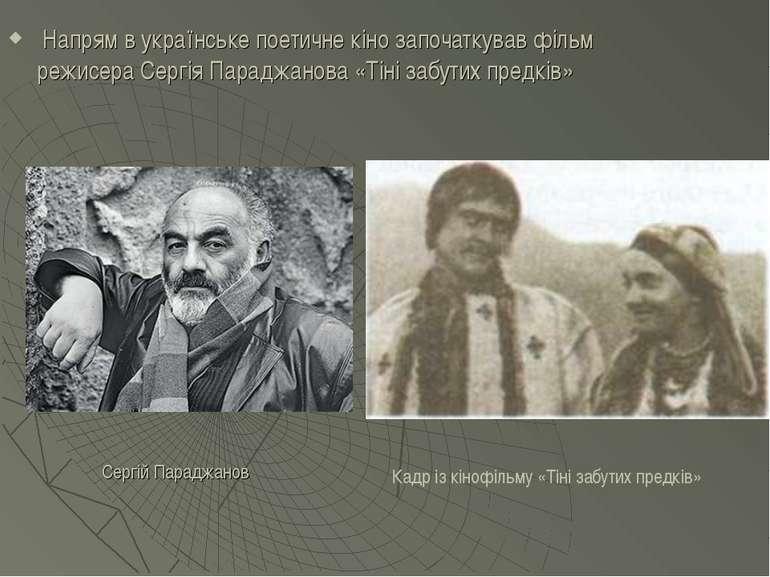 Напрям в українське поетичне кіно започаткував фільм режисера Сергія Параджан...
