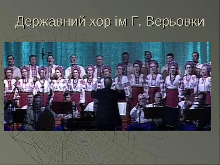 Державний хор ім Г. Верьовки