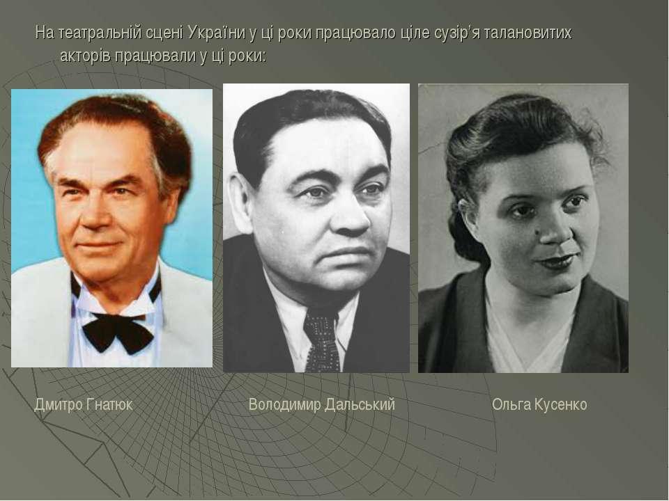 На театральній сцені України у ці роки працювало ціле сузір'я талановитих акт...