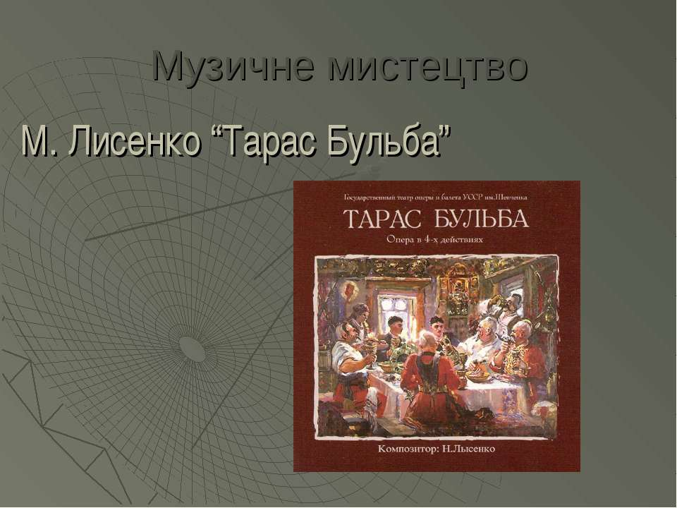 "Музичне мистецтво М. Лисенко ""Тарас Бульба"""