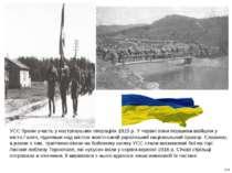 УСС брали участь у наступальних операціях 1915 р. У червні вони першими ввійш...