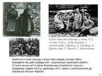 Українські січові стрільці в жорстоких умовах світової війни знаходили час дл...