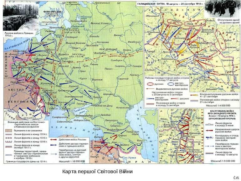Карта першої Світової Війни Ĉ/ß