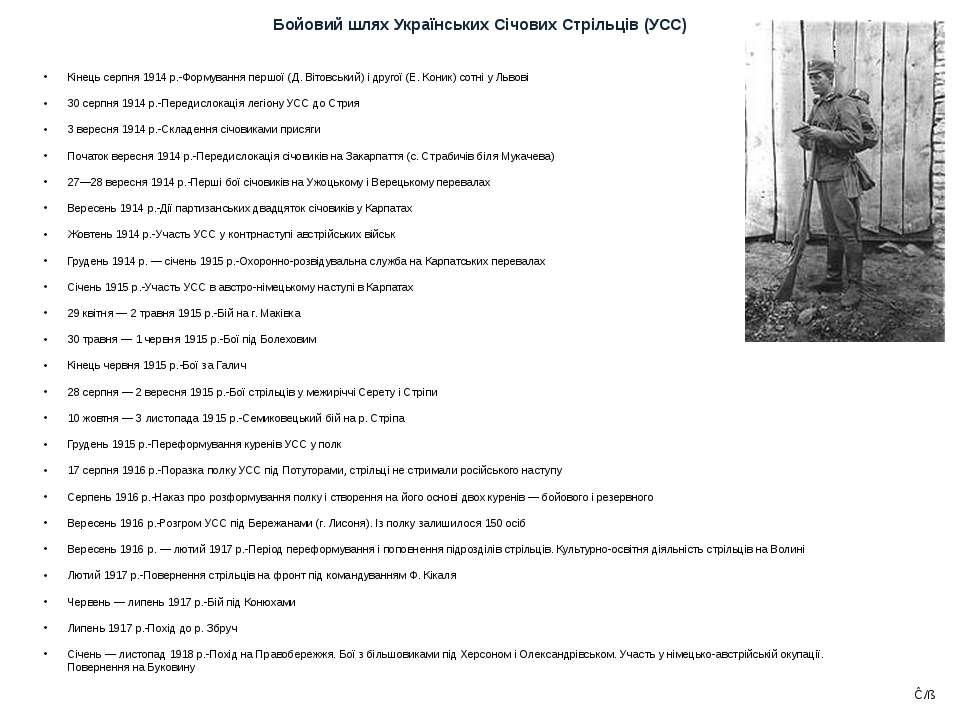 Кінець серпня 1914р.-Формування першої (Д. Вітовський) і другої (Е. Коник) с...