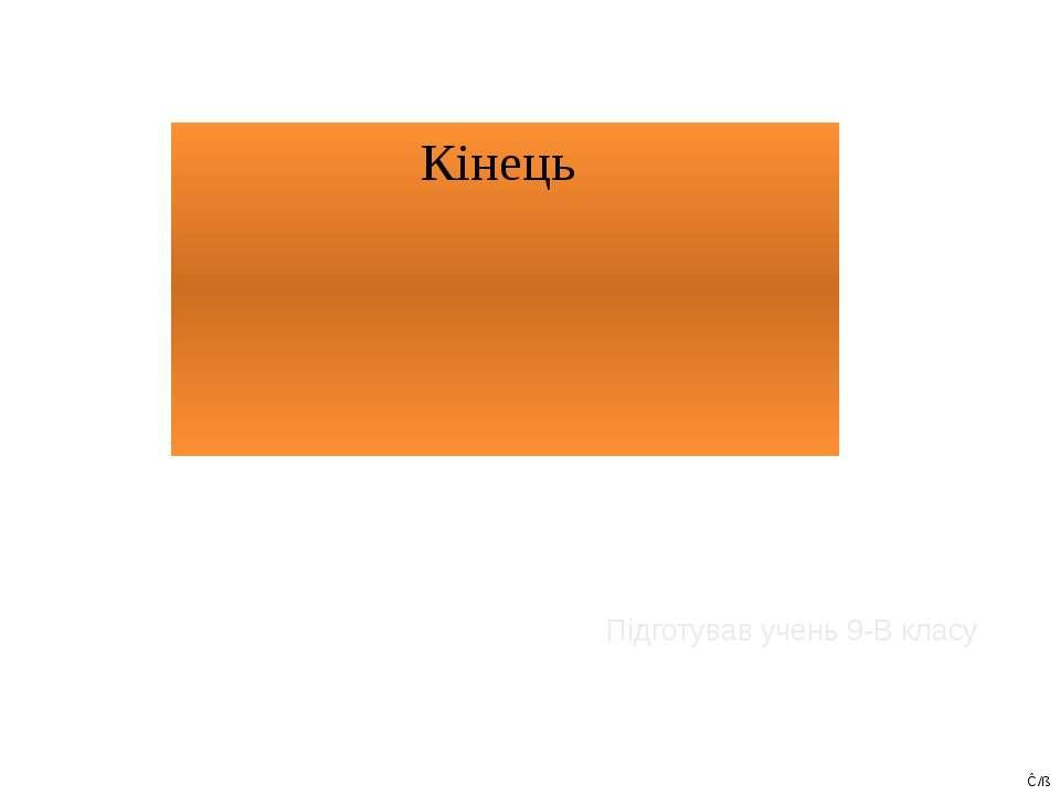 Кінець Підготував учень 9-В класу Ĉ/ß
