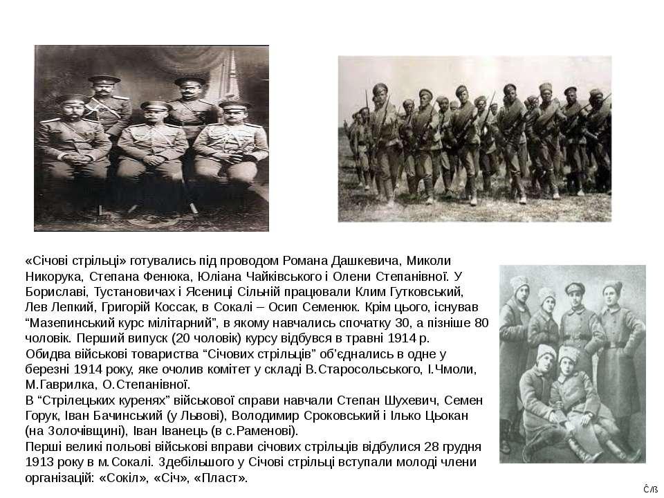 «Січові стрільці» готувались під проводом Романа Дашкевича, Миколи Никорука, ...