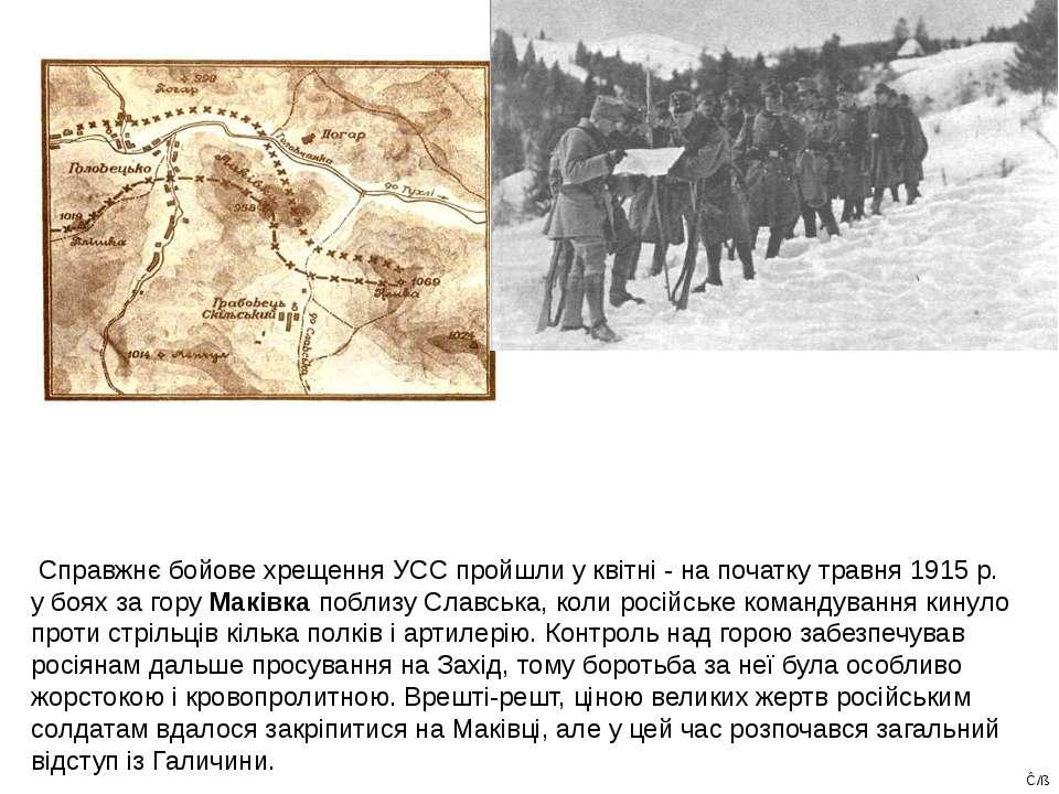 Cправжнє бойове хрещення УСС пройшли у квітні - на початку травня 1915 р. у б...