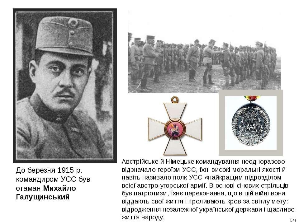 До березня 1915 р. командиром УСС був отаман Михайло Галущинський Австрійське...