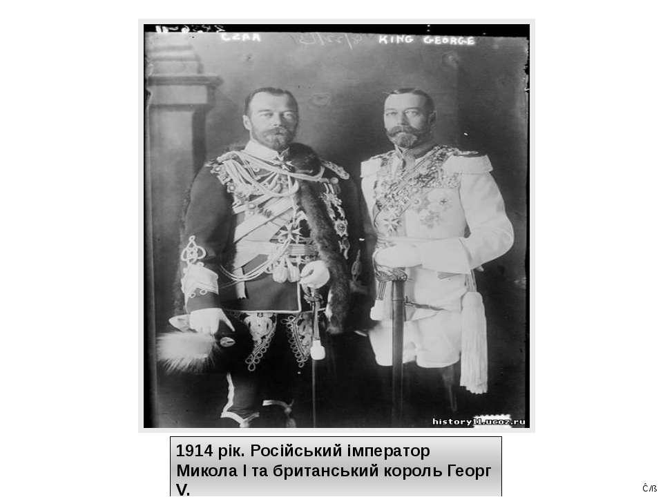 1914 рік. Російський імператор Микола І та британський король Георг V. Ĉ/ß