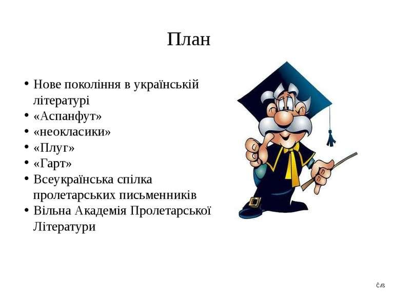 Ĉ/ß План Нове покоління в українській літературі «Аспанфут» «неокласики» «Плу...