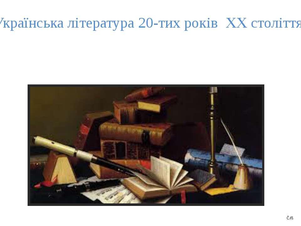 Українська література 20-тих років ХХ століття Ĉ/ß