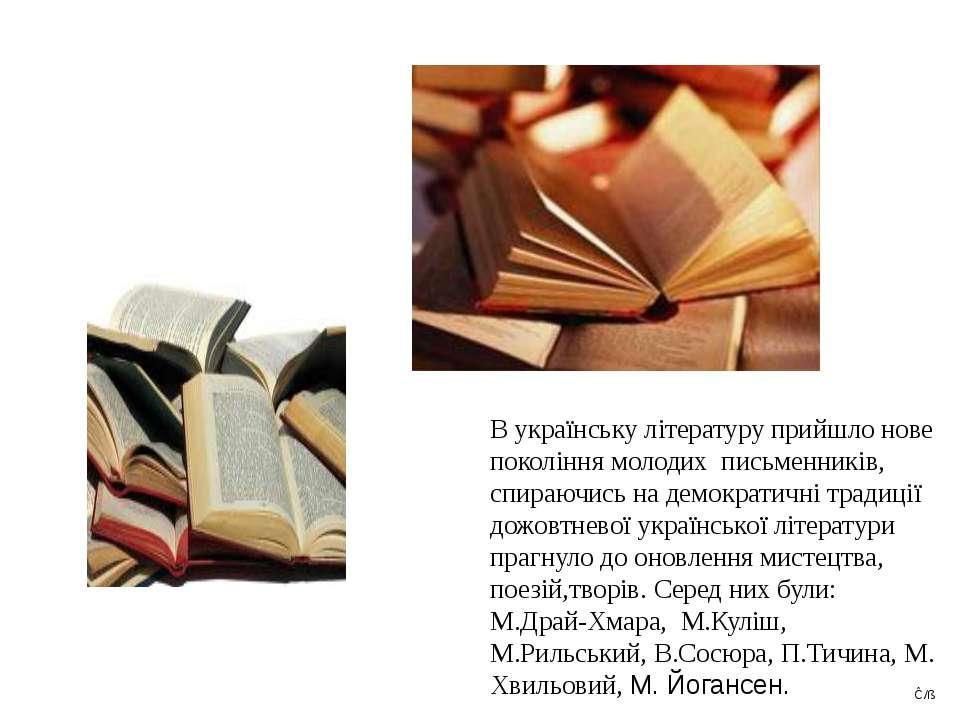 В українську літературу прийшло нове покоління молодих письменників, спираючи...