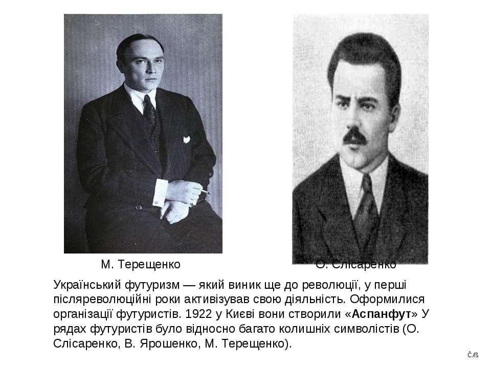 Український футуризм — який виник ще до революції, у перші післяреволюційні р...