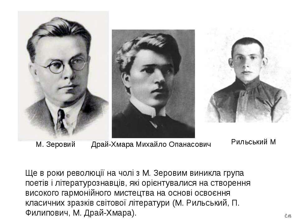 Ще в роки революції на чолі з М. Зеровим виникла група поетів і літературозна...