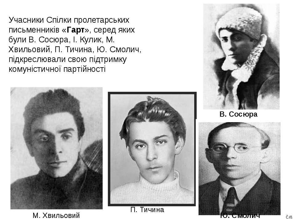 Учасники Спілки пролетарських письменників «Гарт», серед яких були В. Сосюра,...