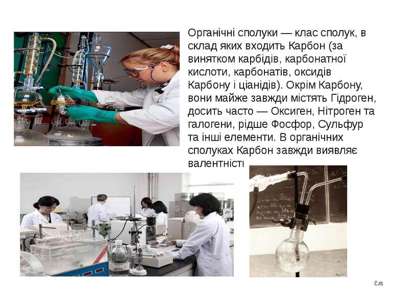 Органiчні сполуки — клас сполук, в склад яких входить Карбон (за винятком кар...
