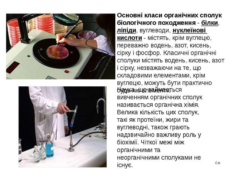 Наука, що займається вивченням органічних сполук називається органічна хімія....