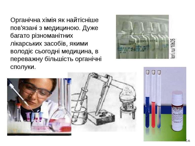 Органічна хімія як найтісніше пов'язані з медициною. Дуже багато різноманітни...