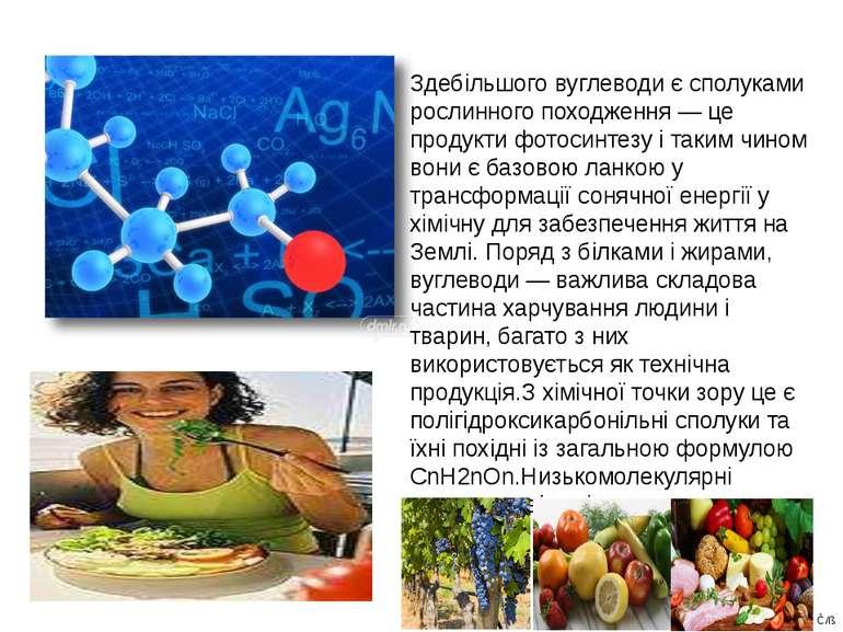 Здебільшого вуглеводи є сполуками рослинного походження — це продукти фотосин...
