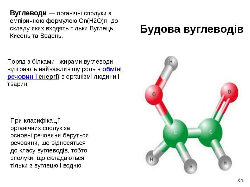 При класифікації органічних сполук за основні речовини беруться речовини, що ...