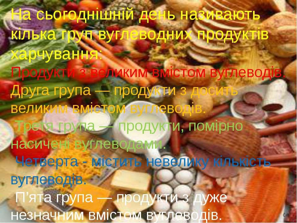 На сьогоднішній день називають кілька груп вуглеводних продуктів харчування: ...
