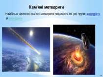 Кам'яні метеорити Найбільш численнікам'яні метеоритиподіляють на дві групи:...