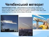 Челябенський метеорит Падіння метеорита на Уралі— вибухметеороїда, що ставс...