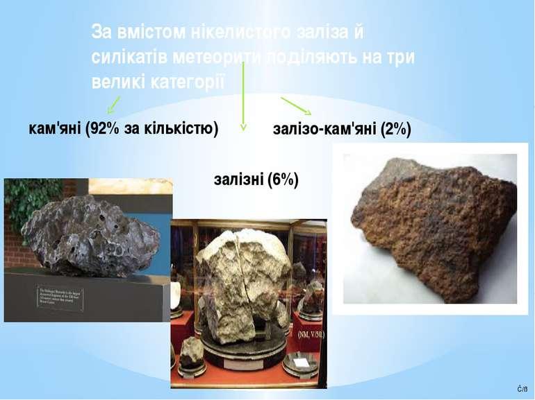 За вмістом нікелистого заліза й силікатів метеорити поділяють на три великі к...