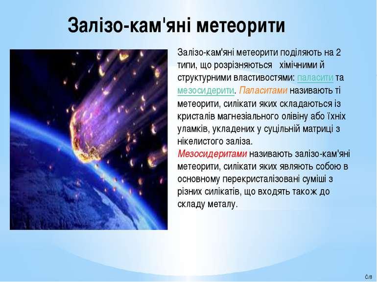 Залізо-кам'яні метеорити Залізо-кам'яні метеорити поділяють на 2 типи, що роз...