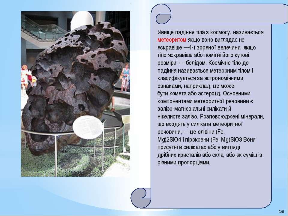 Явище падіння тіла з космосу, називається метеоритом якщо воно виглядає не я...