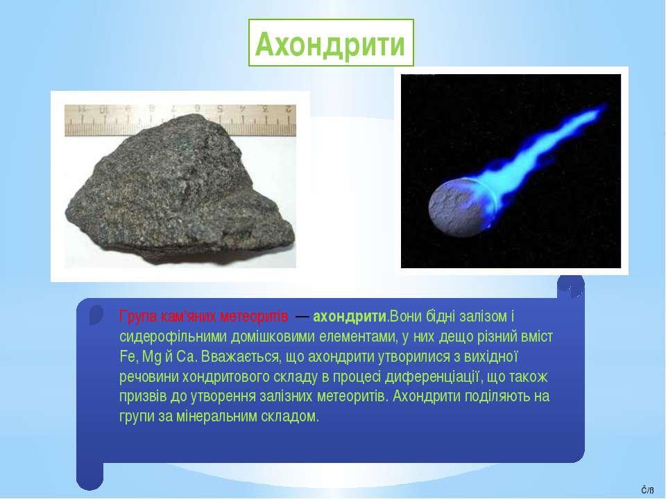 Ахондрити Група кам'яних метеоритів — ахондрити.Вони бідні залізом і сидероф...
