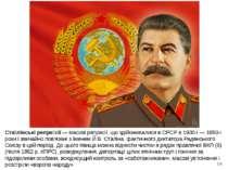 Ста лінські репре сії— масові репресії, що здійснювалися вСРСРв 1930-і— 1...