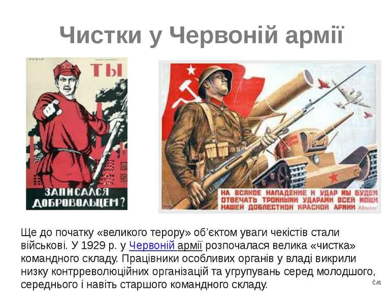 Чистки у Червоній армії Ще до початку «великого терору» об'єктом уваги чекіст...