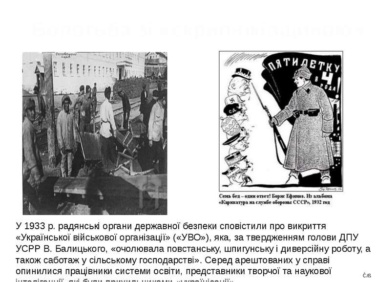 Боротьба зі «скрипніківщиною» У 1933 р. радянські органи державної безпеки сп...