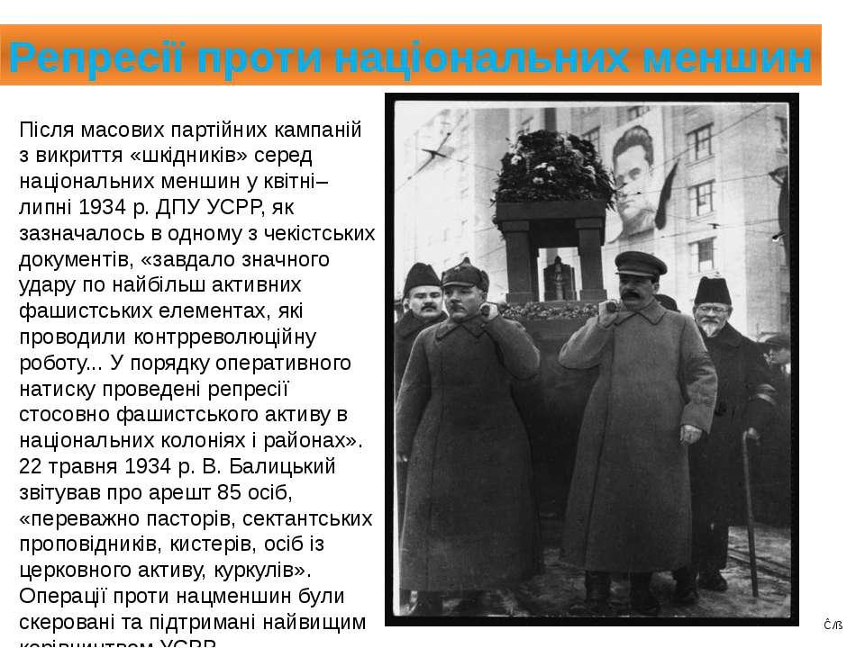 Репресії проти національних меншин Після масових партійних кампаній з викритт...