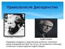 Правозахисне Дисиденство Переважно складався з представників російської інтел...