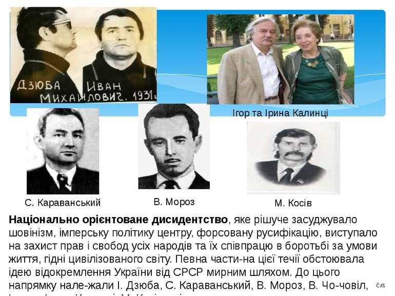 Національно орієнтоване дисидентство, яке рішуче засуджувало шовінізм, імперс...