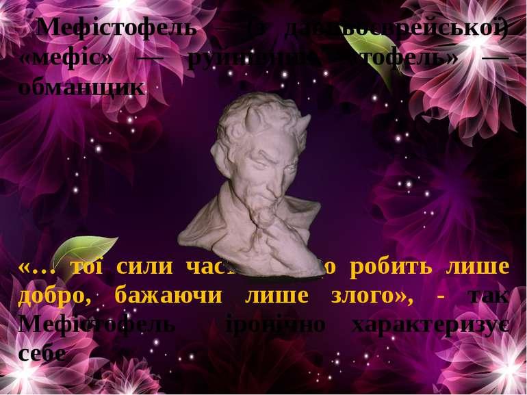 Мефістофель – (з давньоєврейської) «мефіс» — руйнівник, «тофель» — обманщик «...