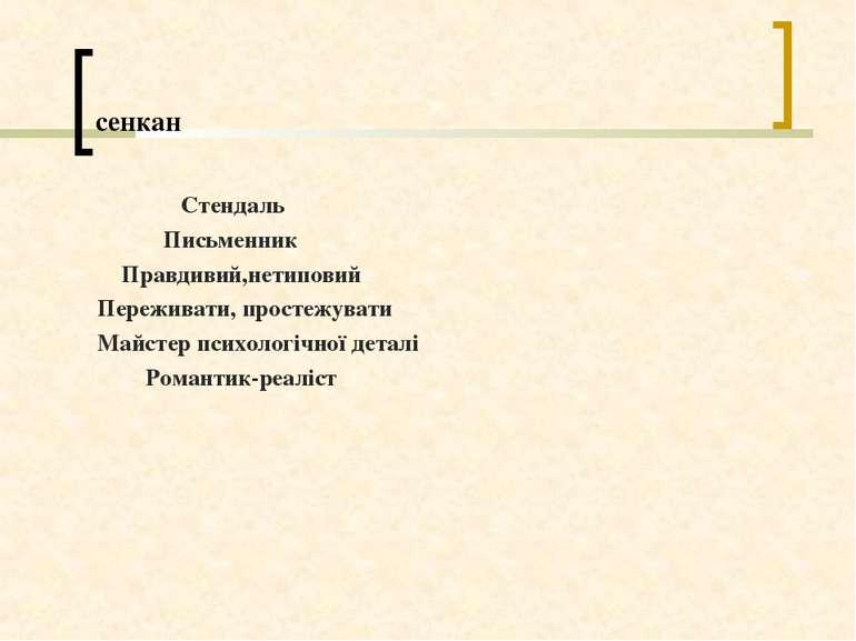 сенкан Стендаль Письменник Правдивий,нетиповий Переживати, простежувати Майст...