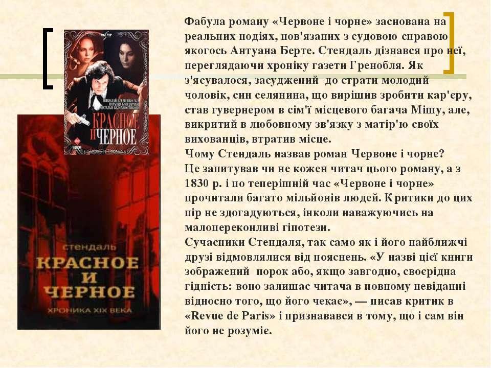 Фабула роману «Червоне і чорне» заснована на реальних подіях, пов'язаних з су...
