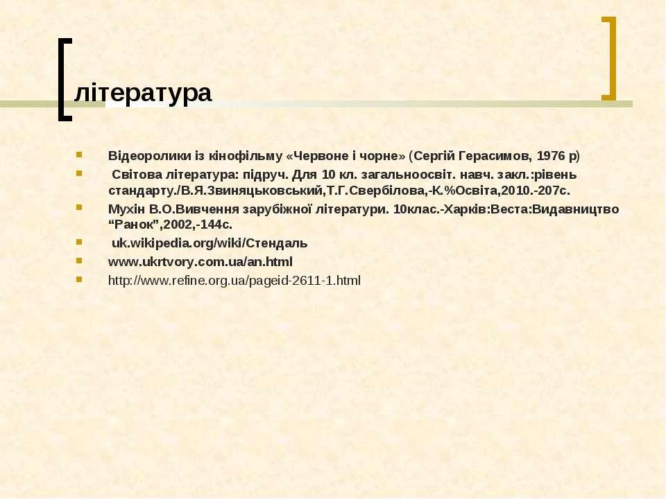 література Відеоролики із кінофільму «Червоне і чорне» (Сергій Герасимов, 197...