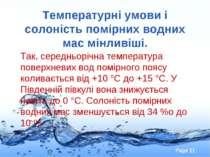 Температурні умови і солоність помірних водних мас мінливіші. Так, середньорі...