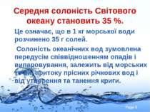 Середня солоність Світового океану становить 35 %. Це означає, що в 1 кг морс...