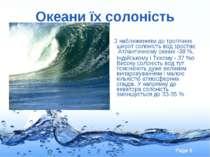 Океани їх солоність З наближенням до тропічних широт солоність вод зростає. А...