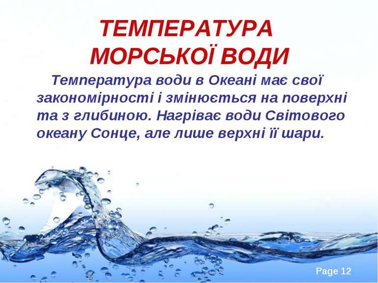 ТЕМПЕРАТУРА МОРСЬКОЇ ВОДИ Температура води в Океані має свої закономірності і...