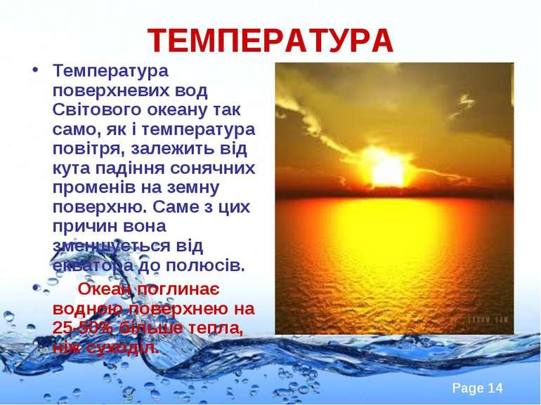 ТЕМПЕРАТУРА Температура поверхневих вод Світового океану так само, як і темпе...