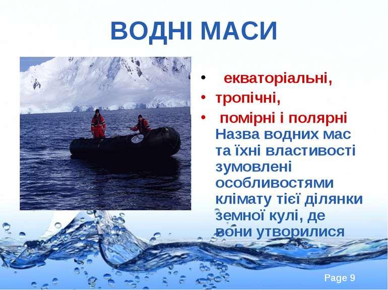ВОДНІ МАСИ екваторіальні, тропічні, помірні і полярні Назва водних мас та їхн...