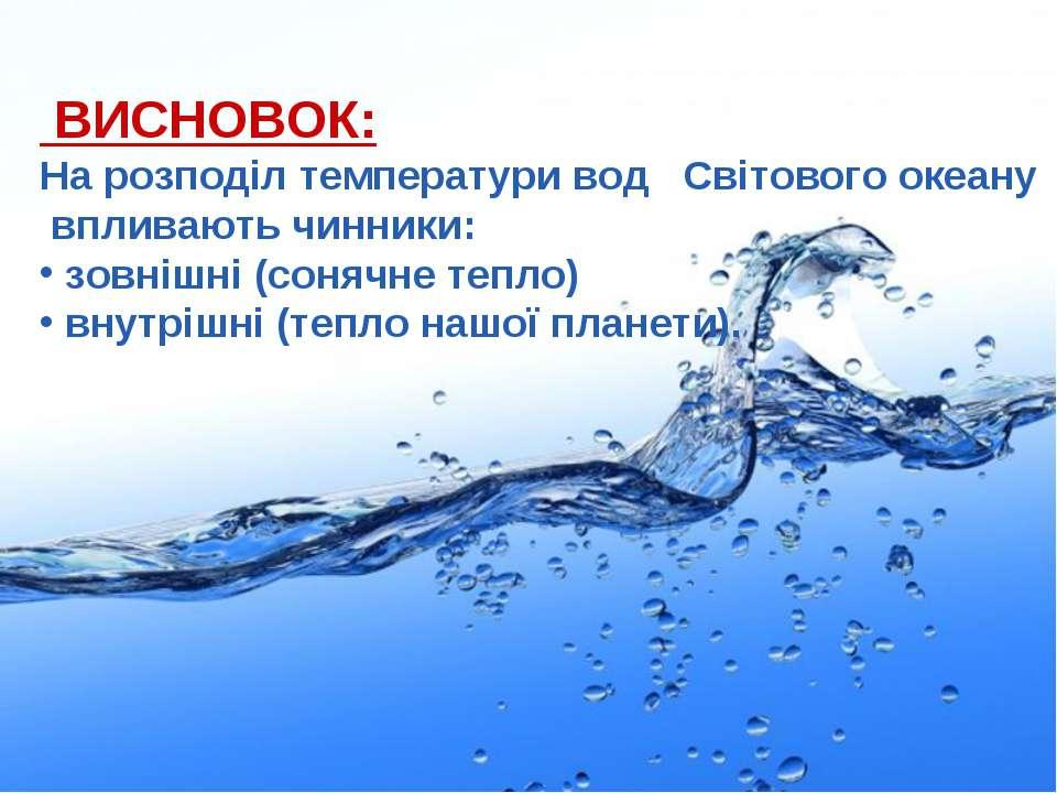 ВИСНОВОК: На розподіл температури вод Світового океану впливають чинники: зов...